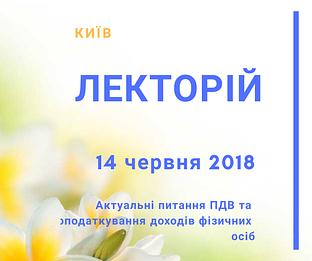Лекторій 14 червня 2018. Київ