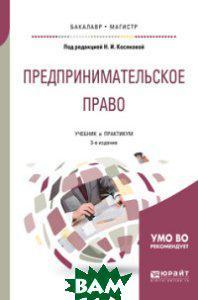 Косякова Н.И. Предпринимательское право. Учебник и практикум для бакалавриата и магистратуры