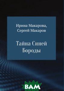Ирина Макарова Тайна Синей Бороды