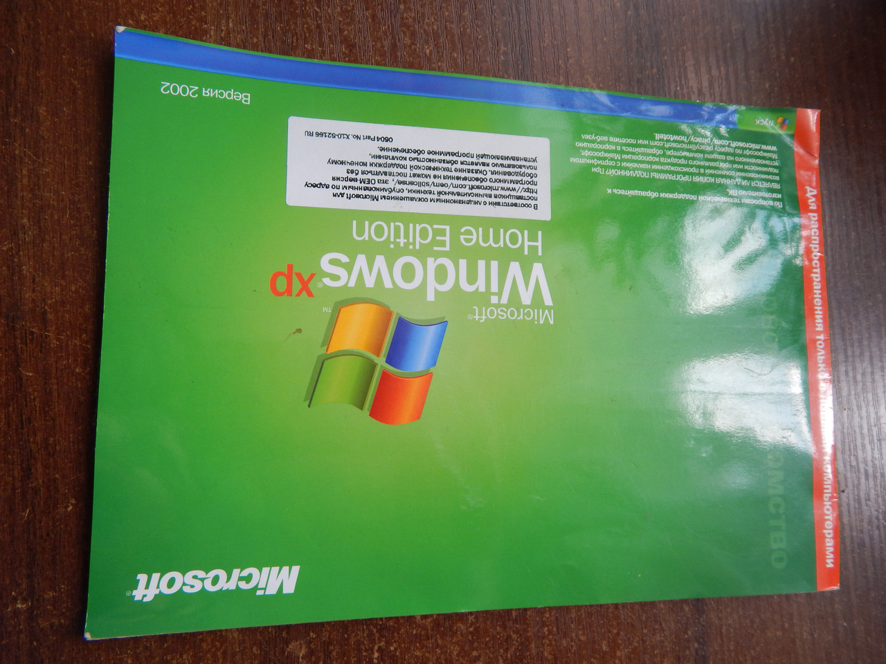 Операционная система Microsoft Windows XP Home Russian SP2 OEM