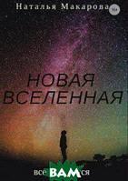 Наталья Макарова Новая вселенная