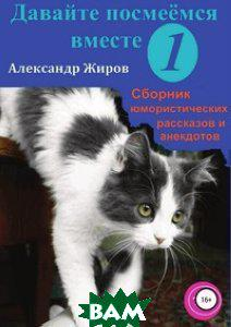 Александр Жиров Давайте посмеёмся вместе