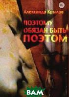 Александр Крылов Поэтому обязан быть поэтом