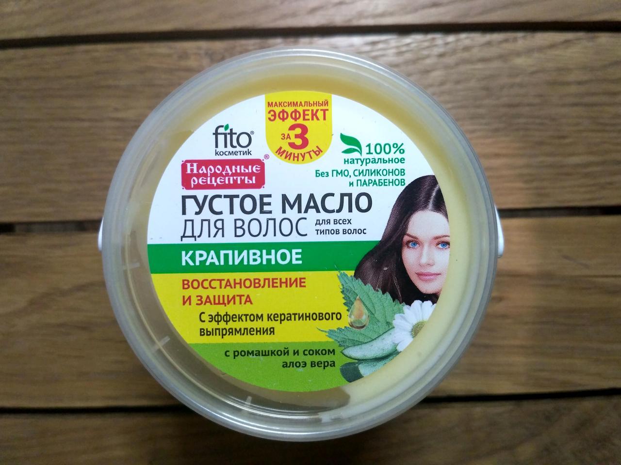 """Крапивное масло густое для волос """"Народные рецепты"""", Фитокосметик, 155 мл"""