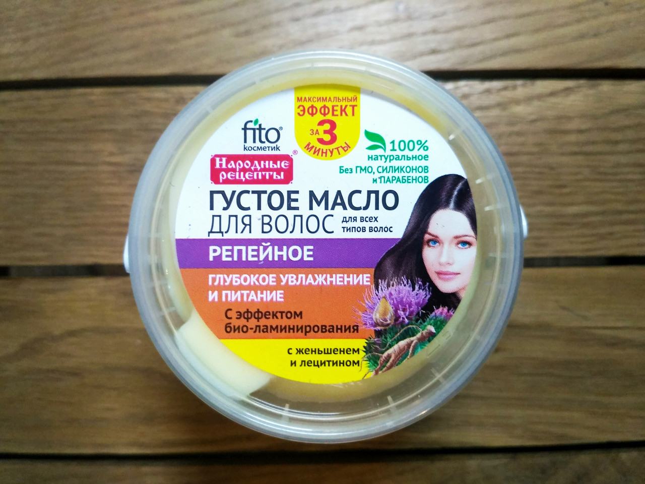 """Репейное масло густое для волос """"Народные рецепты"""", 155 мл, Фитокосметик"""