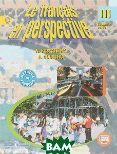 A. Gousseva, N. Kassatkina Le francais en perspective 3: Methode de francais: Partie 2 / Французский язык. 3 класс. Учебник. В 2 частях. Часть 2