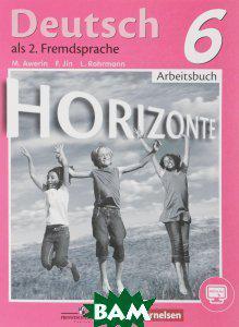 Аверин М.М., Джин Ф., Рорман Л. Deutsch als 2. Fremdsprache 6: Arbeitsbuch / Немецкий язык. Второй иностранный язык. 6 класс. Рабочая тетрадь