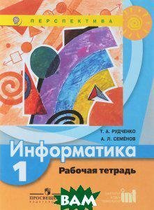 Т. А. Рудченко, А. Л. Семенов Информатика. 1 класс. Рабочая тетрадь