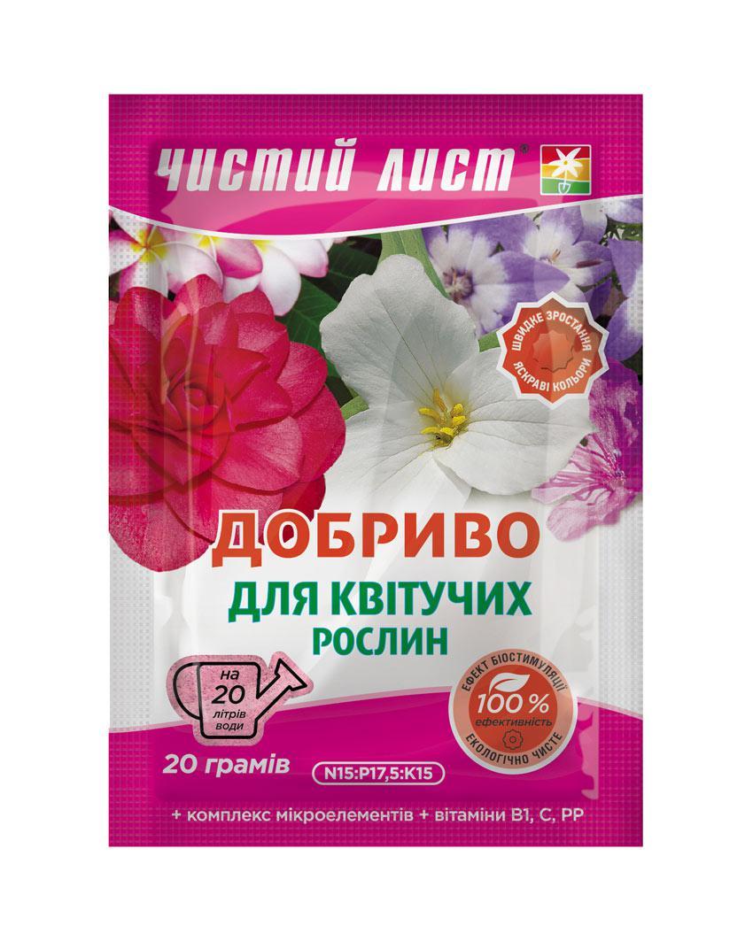 Кристалічне добриво «Чистий лист» для квітучих рослин 20 г