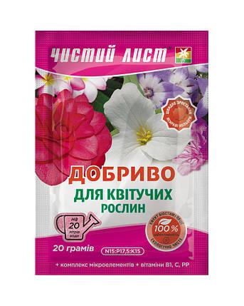 Кристалічне добриво «Чистий лист» для квітучих рослин 20 г, фото 2