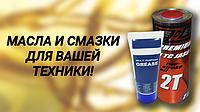Масла и смазочные материалы для бензоинструмента