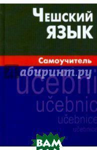 Беляева Светлана Владимировна Чешский язык