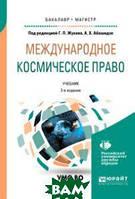 Жуков Г.П. Международное космическое право. Учебник для бакалавриата и магистратуры