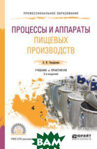 Гнездилова А.И. Процессы и аппараты пищевых производств. Учебник и практикум для СПО