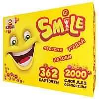 🔝 Веселая и развлекательная игра, Smile, настольная, для для всей семьи | 🎁%🚚