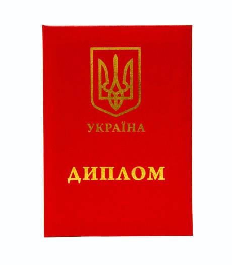 Обкладинка для диплома з відзнакою (м'яка, великий герб України, напис диплом)