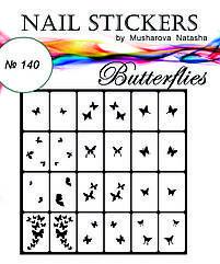 "Трафареты для ногтей ""Бабочки"""