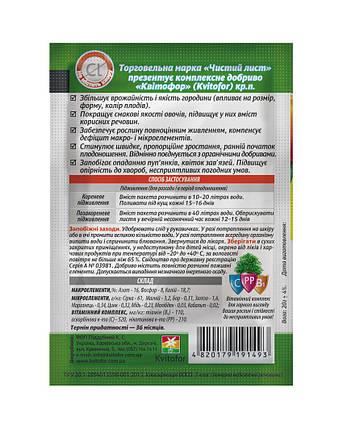 Кристалічне добриво «Чистий лист» для помідорів, перцю та інших пасльонових 20 г, фото 2