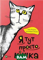 Ханна Йохансен Я тут просто кішка