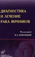 Диагностика и лечение рака яичников Под редакцией В.А. Горбуновой МИА 2011