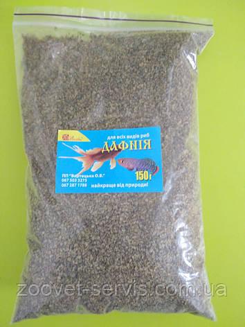 Корм для рыб Дафния 150 г, фото 2