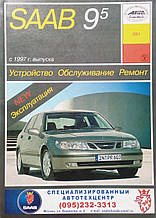 SAAB 9-5   Модели с 1997 года   Устройство • Обслуживание • Ремонт.