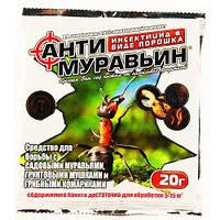 """Средство от муравьев """"Антимуравин"""" 20 гр."""