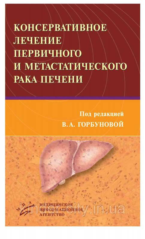 Консервативное лечение первичного и метастатического рака печени Под редакцией В.А. Горбуновой МИА 2013