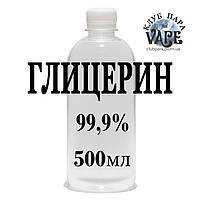 Глицерин VG  Glaconchemie 99.9%, Германия - 500мл
