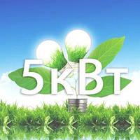 Сетевая солнечная станция 5 кВт. (1-фазный, 2 МРРТ) (KDM + Growatt)