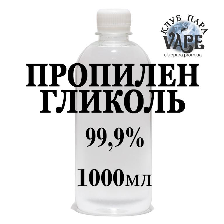 Пропиленгликоль Dow Германия - 99,9% - 1000мл