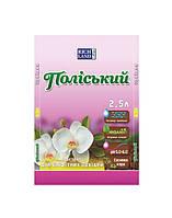 Субстрат для орхидей Полесский 2.5л