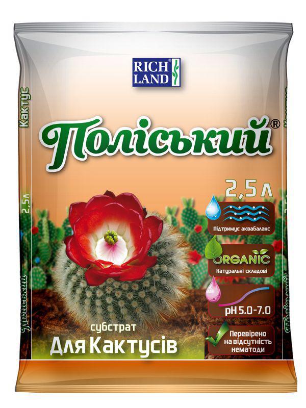 Субстрат для кактусов Полесский 2.5л
