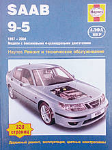 SAAB 9-5   Модели 1997-2004 гг.  Haynes Ремонт и обслуживание
