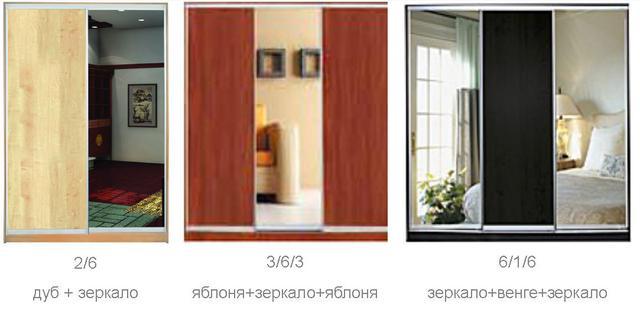 ШКАФЫ-КУПЕ с ФАСАДАМИ из ДСП и ЗЕРКАЛ (двери №1-3, 5-6, 40, 85)