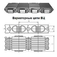 Цепи вариаторные ВЦ Ц 322 ГОСТ 10819-93, фото 1
