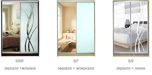 ШКАФЫ-КУПЕ с фасадами из ЗЕРКАЛ, МАТОВЫХ зеркал и зеркал с РИСУНКОМ пескоструй