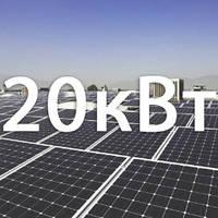 Гибридная система 20 кВт