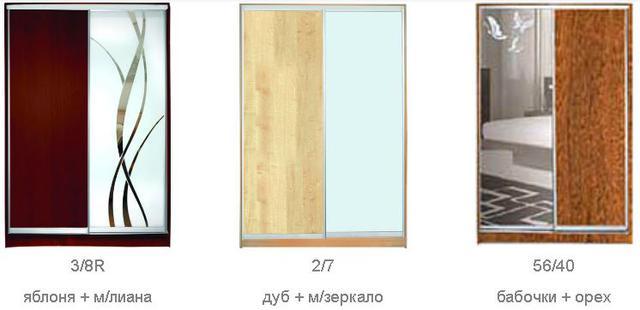 ШКАФЫ-КУПЕ с фасадами из ДСП, МАТОВЫХ зеркал и зеркал с РИСУНКОМ пескоструй на 1 двери (двери №1-3, 5, 40, 85, 44-63)