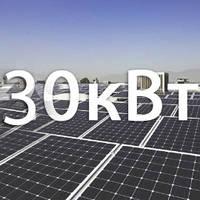 Гибридная система 30 кВт