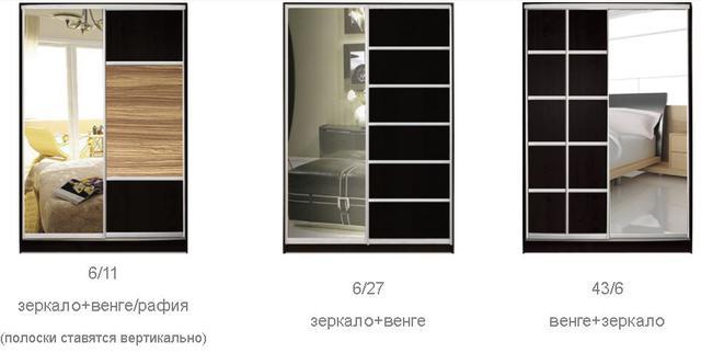 ШКАФЫ-КУПЕ с фасадами из ЗЕРКАЛ и КОМБИНИРОВАННЫМИ фасадами (ДСП+зеркало+матовое зеркало) на 1 двери (двери №6, 11-39, 41-43)