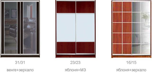 ШКАФЫ-КУПЕ с фасадами из ЗЕРКАЛ и КОМБИНИРОВАННЫМИ фасадами (ДСП+зеркало+матовое зеркало) на 2 двери (двери №6, 11-39, 41-43)