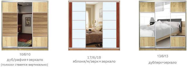 ШКАФЫ-КУПЕ с фасадами из ЗЕРКАЛ и КОМБИНИРОВАННЫМИ фасадами (ДСП+зеркало+матовое зеркало) на 2 двери (двери №6, 11-39, 41-43) фото 3