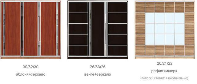 ШКАФЫ-КУПЕ с фасадами из ЗЕРКАЛ и КОМБИНИРОВАННЫМИ фасадами (ДСП+зеркало+матовое зеркало) на 3 двери