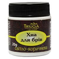 Светло-коричневая хна для бровей Triuga 20г