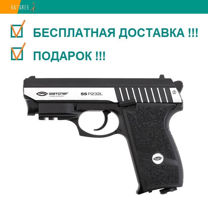 Пневматический пистолет Gletcher SS P232L Blowback Sig Sauer Зиг Зауэр ЛЦУ блоубэк газобаллонный CO2 120 м/с