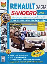 DACIA SANDERO RENAULT SANDERO Моделі з 2008 року Експлуатація • Обслуговування • Ремонт