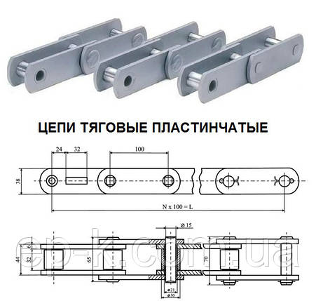 Цепи М 80-1-250-1 тяговые пластинчатые, фото 2