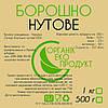 """Нутове борошно """"ОрганикЭкоПродукт"""", 500 гр"""