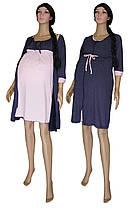 Уценка! Комплект в роддом Fashion Mama 02114 для беременных и кормящих, р.48